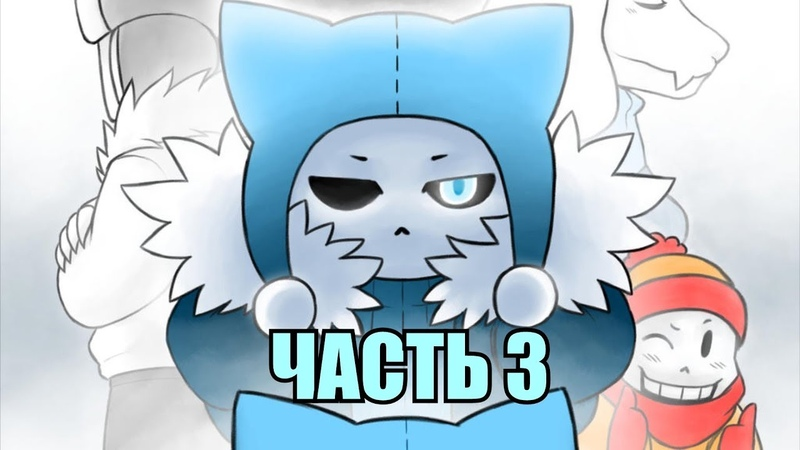 Кот Санс BlizzardTale RUS Undertale comic dub часть 3