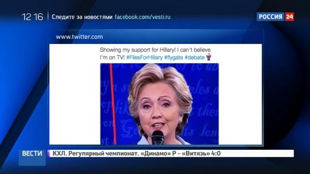 Новости на Россия 24 • В Твиттере муху Клинтон разоблачили как шпиона-агента Кремля