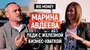 Марина Авдеева Про СК Арсенал Страхование конкуренцию в бизнесе и лидерство Big Money 40