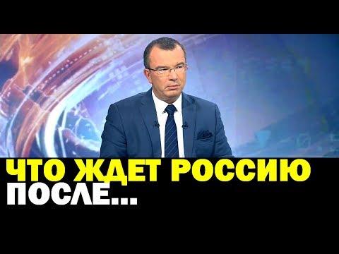 Юрий Пронько: Что ждёт Россию после телеобращения Путина. 29. 08. 18.