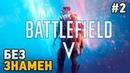 Battlefield V 2 - Без знамен