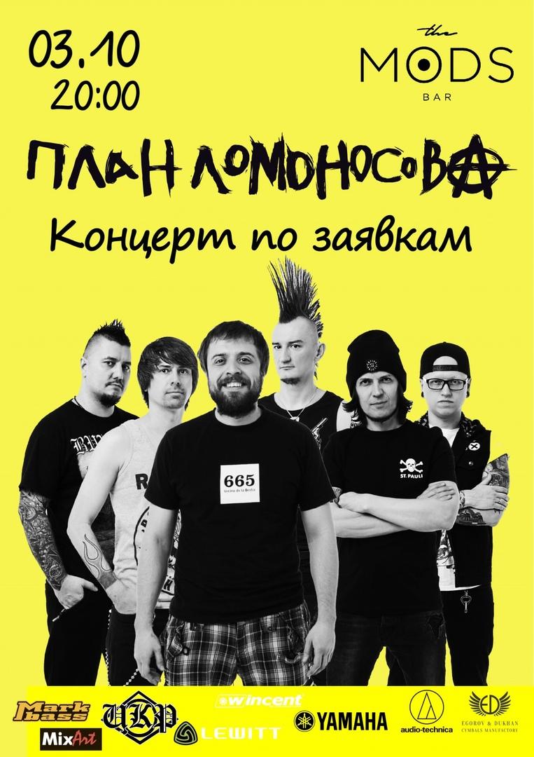 Афиша Красноярск ПЛАН ЛОМОНОСОВА / 03.10 / THE MODS