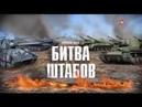 Курская дуга Битва штабов 20 08 2018