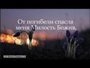 ♪🔔♪ От погибели спасла меня милость Божия Христианское караоке Хвала Творцу