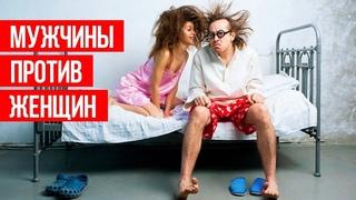 МУЖЧИНЫ ПРОТИВ ЖЕНЩИН 2018 ★ Подборка розыгрышей и пранков над женами и мужьями