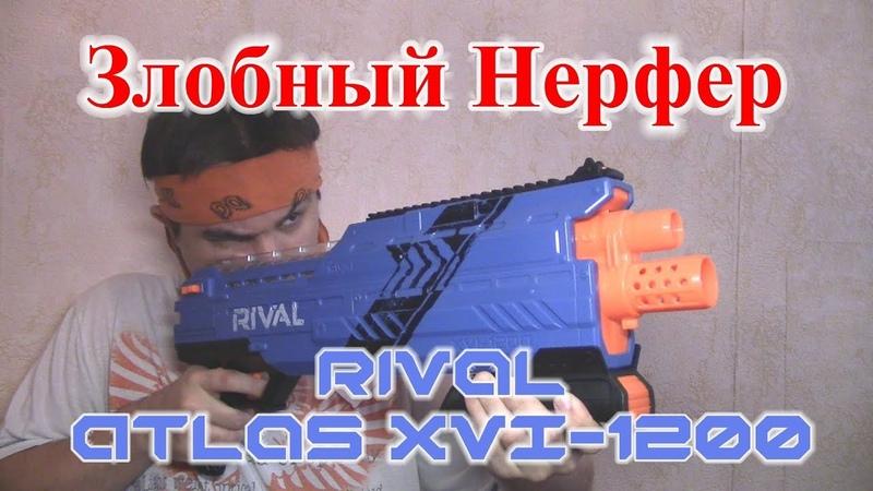 [ОБЗОР НЁРФ] Rival Atlas XVI-1200 (Атлас)