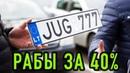 Сюр В Украине владельцы еврономеров требуют под ВР на 2 коп снизить им растаможку и запретить себе же ездить по существующим законам