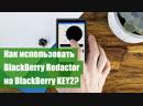 Как использовать BlackBerry Redactor для скриншотов на BlackBerry KEY2?