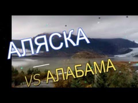 Аляска VS Алабама Дары Аляски