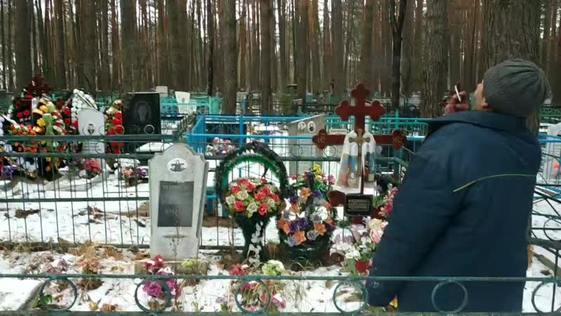 24.11.2018 - Белобережское кладбище