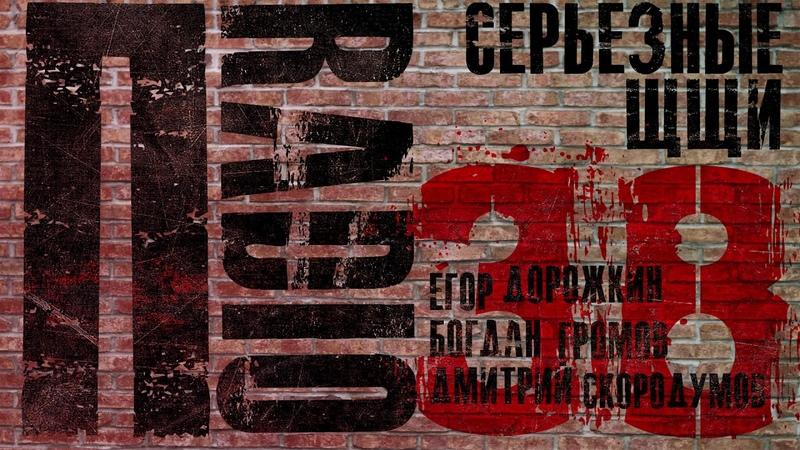 Пradio 038 Серьезные Щщи Егор Дорожкин Богдан Громов Дмитрий Скородумов