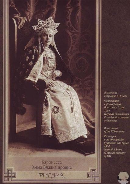 Костюмированный бал 1903 года  самый известный маскарад последнего императора России