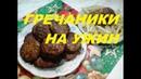 Что приготовить на ужин из фарша Гречаники или Котлеты с гречкой