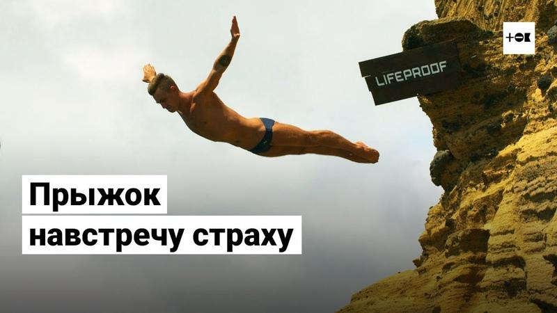 «Есть риск просто не выплыть» – интервью с клифф-дайвером Никитой Федотовым   ТОК