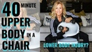 Seated Chair Workout | Lower Body Injury Workout