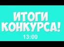 Итоги конкурса розыгрыш призов среди зрителей в 13 00