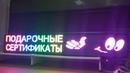 Бегущая строка Р 8 RGB производство в Тюмени