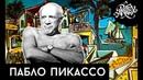 Пабло Пикассо ART I FACTS