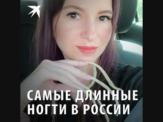 Самые длинные ногти в России
