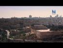 Иерусалим. История священного города 2 серия из 3. Вторжение _ Jerusalem. The Ma