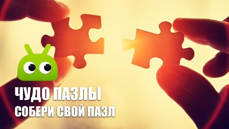 Поляковский Летсплей🐶 Чудо Пазлы👼 (Собираем Мозайку)