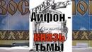 Айфон - князь тьмы. Юрий Воробьевский о истории Apple, iPhone, гаджетах интернет-зависимости