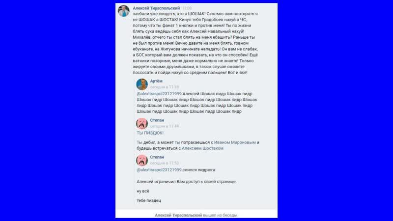 Обращение хейтеров против Романа Жигунова и Алексея Шостака (18.01.2019)