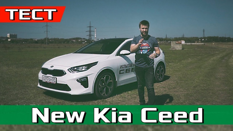 Новый Kia Ceed 2018 - обзор и тест-драйв Киа Сид конкурент ли Skoda Octavia
