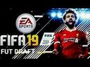 FIFA 19 FUT DRAFT НАГРАДЫ|ШОК!ШКОЛЬНИКУ ВЫПАЛ МЕССИ