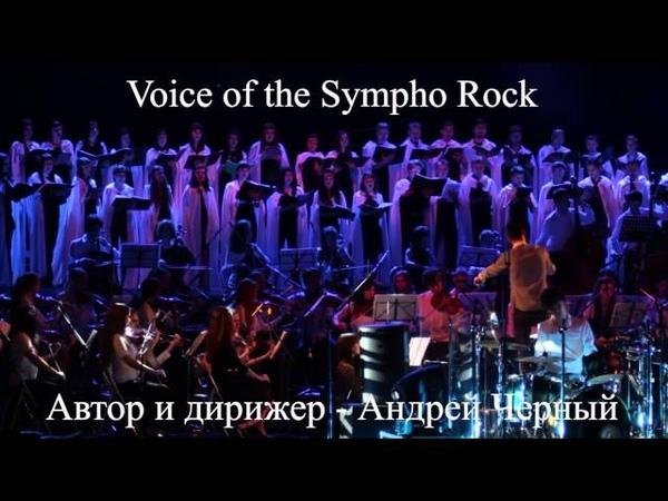 Voice of the Sympho Rock (promo 2014)
