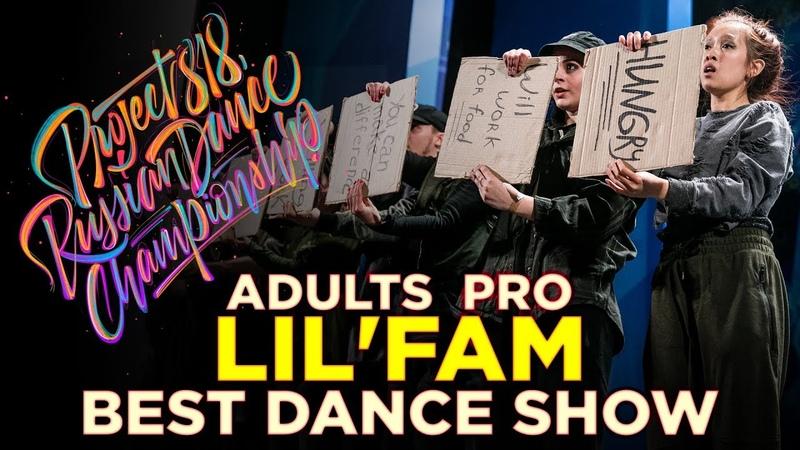 LIL'FAM BEST DANCE SHOW ★ RDC18 ★ Project818 Russian Dance Championship ★