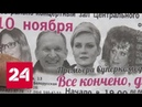 Московские театралы устроили бунт на спектакле - Россия 24