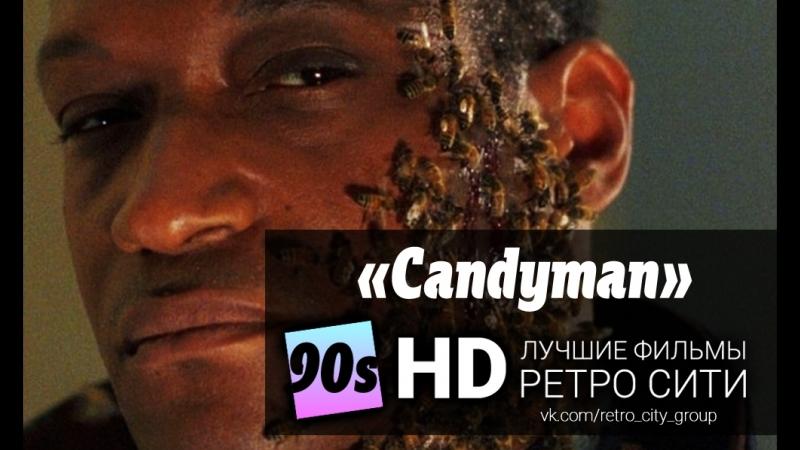 Кэндимэн Candyman HD 1992 год
