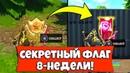 СЕКРЕТНАЯ ЗВЕЗДА ФЛАГ 8-НЕДЕЛИ ИСПЫТАНИЙ 6-СЕЗОНА В ФОРТНАЙТ!