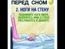 Сладкий сон: Дневник Здоровья