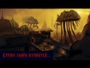 The Elder Scrolls III: Morrowind 8. Заметки у нас - чешим к Атрис обратно