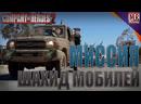 COH2 - МИССИЯ Шахид-мобилей СССР 🔞