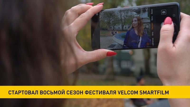 Стартовал восьмой сезон фестиваля velcom Smartfilm