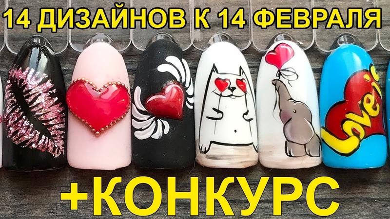 Экспресс дизайны ногтей за 30 секунд на день влюбленных Прямая трансляция Маникюр Конкурс