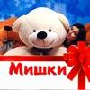 Плюшевые мишки Новосибирск. Большие медведи.