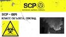 SCP-009 Красный лед SCP - Stories