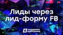 Академия Арбитража - Как передавать лиды из лид-формы Facebook по API в ad1