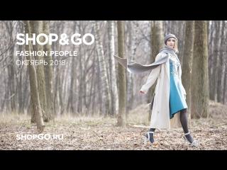 SHOP&GO | Fashion People | Октябрь 2018 | Ирина Вергун