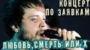 План Ломоносова Любовь Смерть или Х Концерт по заявкам