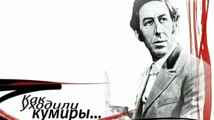 Как уходили кумиры - Басов Владимир