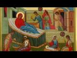 Рождество Пресвятой Владычицы нашей Богородицы и Приснодевы Марии. 21 Сентября