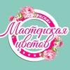 Цветы! Доставка цветов в Сыктывкаре!