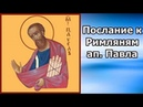 Послание к Римляням ап Павла аудиокнига слушать онлайн православие