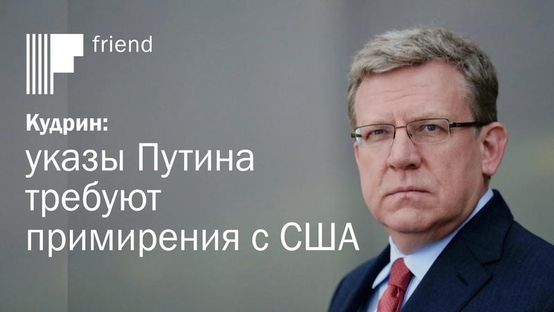 Кудрин указы Путина требуют примирения с США