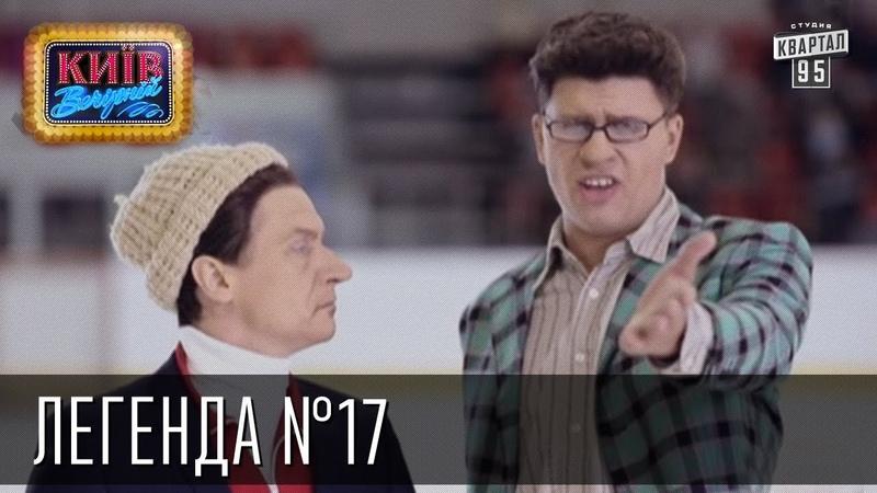 Легенда №17   Пороблено в Украине, пародия 2014